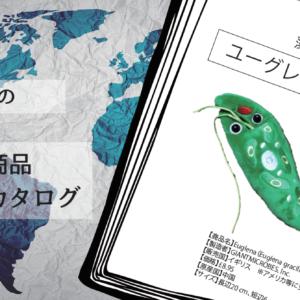 世界の藻類商品 お取り寄せカタログ vol.01『ユーグレナのぬいぐるみ』