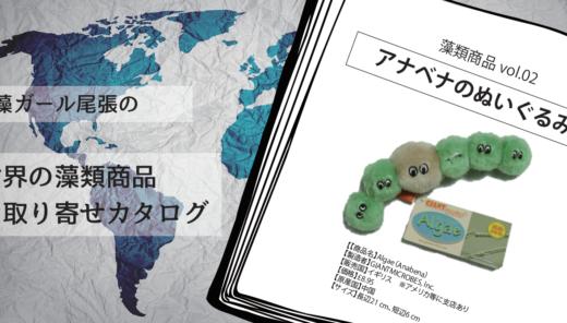 世界の藻類商品 お取り寄せカタログ vol.02『アナベナのぬいぐるみ』