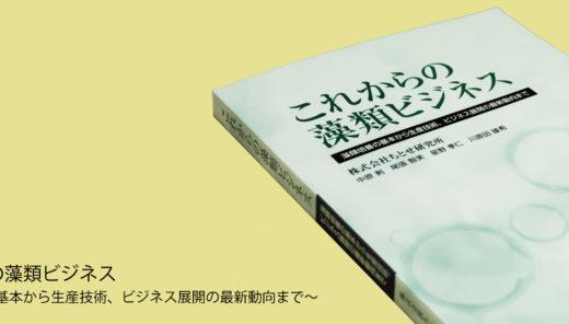 書籍『これからの藻類ビジネス』発売中!